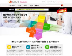 BtoB 2015公開    ネットショップサイトのリニューアルを担当