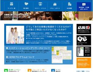 BtoB 2015公開    コーポレートサイトのリニューアルを担当